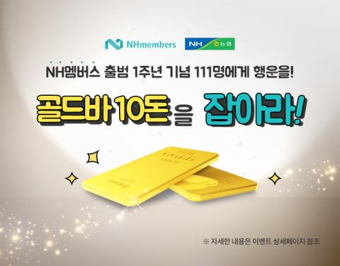 농협은행, 'NH멤버스' 출시 1주년 기념 이벤트 진행