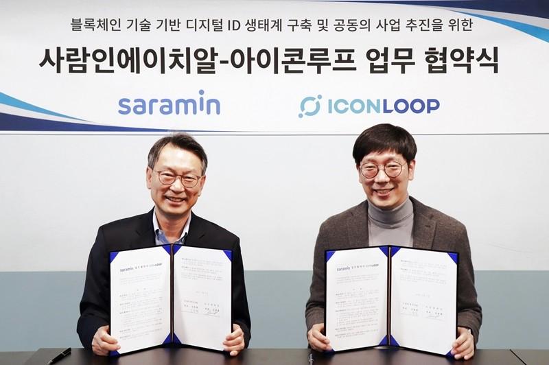 아이콘루프와 사람인에이치알의 블록체인 기반 인재채용 업무 협약