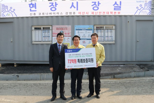조두식 농협은행 충남영업본부장(오른쪽 첫 번째부터)과 오세현 아산시장, 유성준 충남신용보증재단 이사장이 기념촬영을 하고 있다.