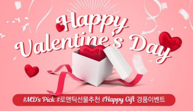 롯데프리미엄몰 해피 발렌타인 기획전 출처=롯데쇼핑