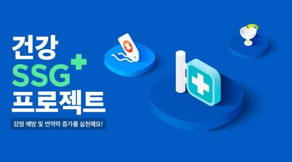 건강 SSG+ 프로젝트 기획전 출처=SSG닷컴