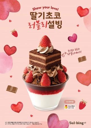 겨울 시즌 한정 메뉴 '딸기초코러블리설빙' 출처=설빙
