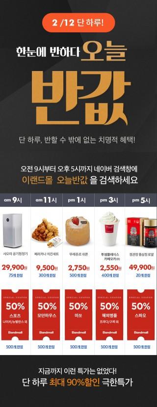 이랜드몰, 12일 '오늘반값' 행사...공기청정기 홍삼정