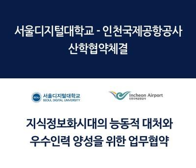 서울디지털대, 인천국제공항공사와 산학협약 체결