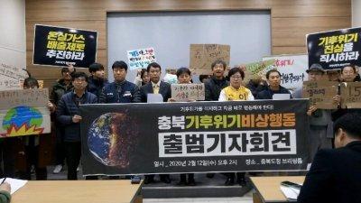 충북 기후위기비상행동 출범...탄소 배출 제로 촉구