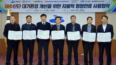여수시-여수산단 내 5개사, '청정연료 사용협약' 체결