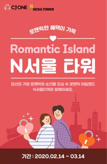 """N서울타워, """"밸런타인·화이트데이에는 도심 속 로맨틱 데이트 즐기세요"""""""