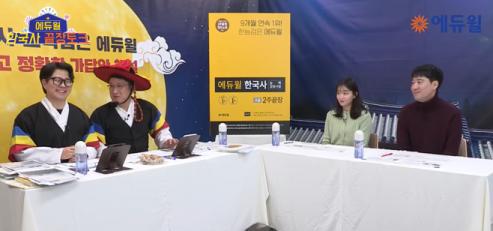 에듀윌, 46회 한국사능력검정시험 고급·중급 가답안 정확도 100% 기록