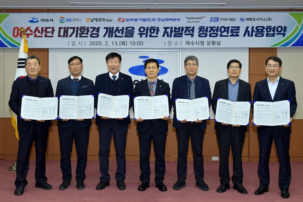 '여수산단 대기환경 개선을 위한 청정연료 사용협약식'