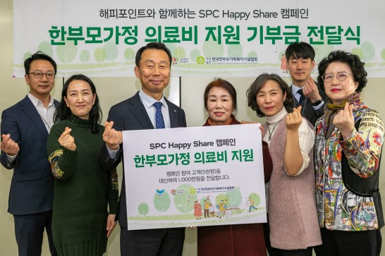SPC그룹은 '제6회 SPC해피쉐어 캠페인'을 통해 적립한 기부금을 저소득 한부모가정에 전달했다. 왼쪽 세번째가 김범호 SPC그룹 부사장, 왼쪽 네번째가 임은희 한국한부모가족복지시설협회장 출처=SPC그룹