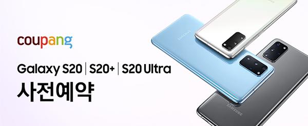 쿠팡, '갤럭시 S20 시리즈' 사전예약 판매 시작
