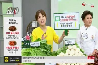 "NS홈쇼핑, 원산지 인증제 도입 지원…""가공식품 원산지를 한 눈에"""