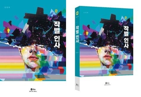 김영하 장편소설 '작별인사'[사진=밀리의 서재]