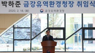 """박하준 금강유역환경청장 취임, """"미세먼지 대응과 유역차원 통합물관리"""" 집중"""