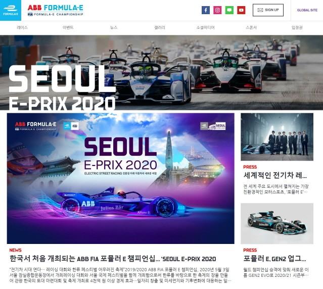 포뮬러 E 서울 대회 공식 홈페이지 오픈