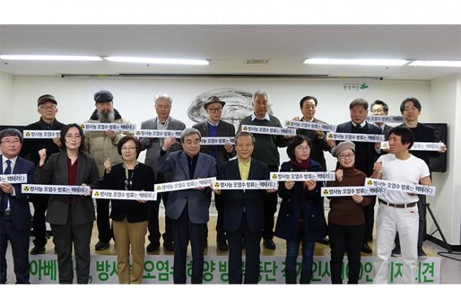 18일 환경재단에서 일본 방사능 오염수 해양 방류 중단을 요구하는 기자회견이 열렸다. 이날 참석자들이 오염수 방류를 규탄하고 있다.