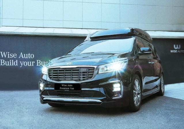 와이즈오토, '카니발 하이리무진' VIP용으로 개조