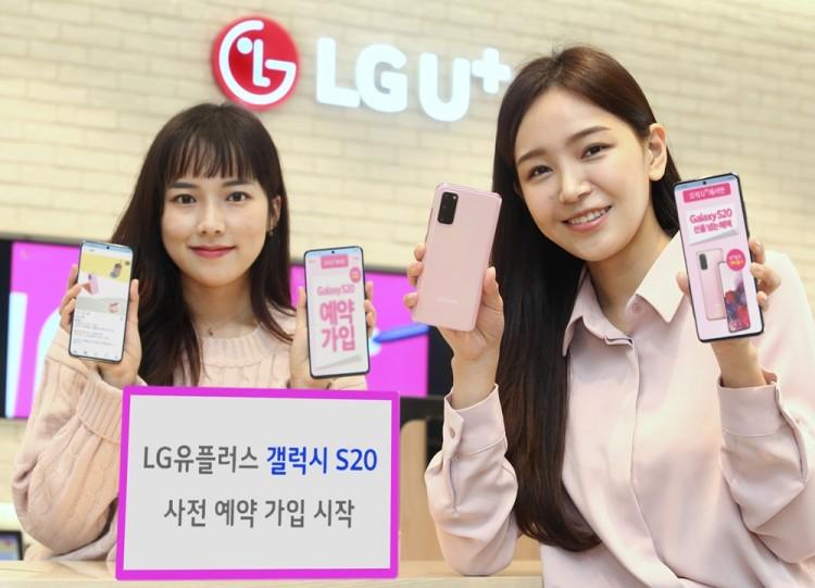 모델이 갤럭시 S20 LG유플러스 전용색상 '클라우드 핑크' 를 소개하고 있다. [사진=LG유플러스]