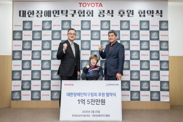 한국토요타, 대한장애인탁구협회에 1억5000만원 후원