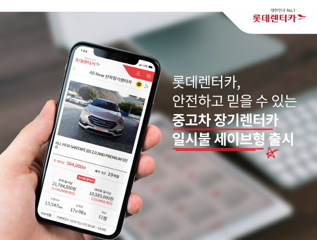롯데렌터카, '중고차 장기렌터카 일시불 세이브형' 상품 출시
