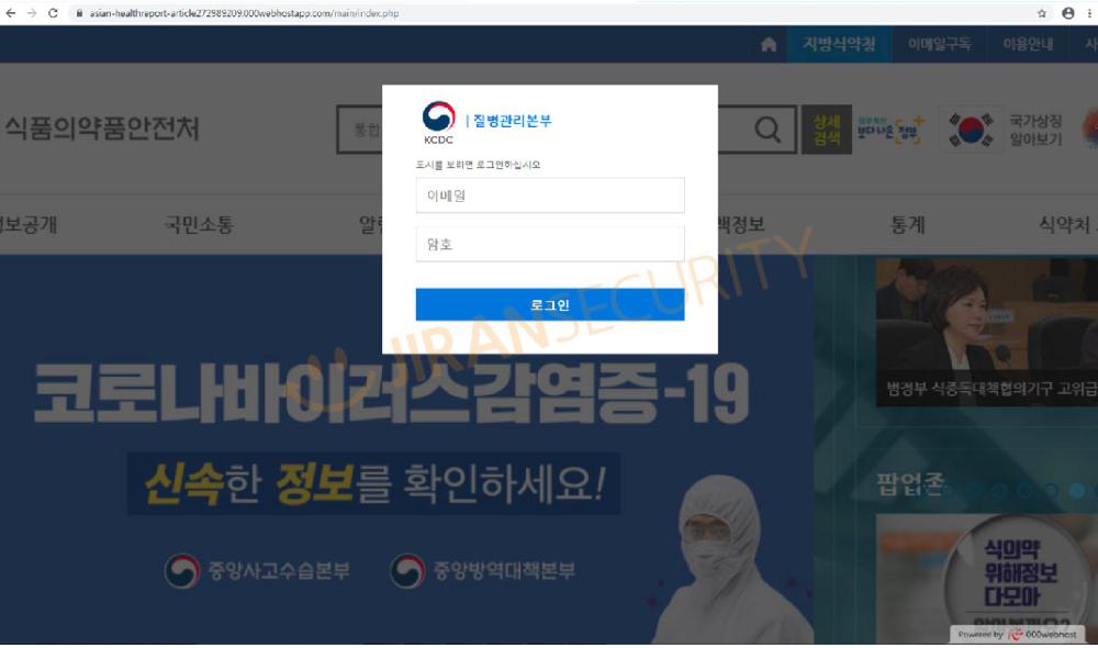 '코로나19 관련 질병관리본부' 사칭 악성메일 경보