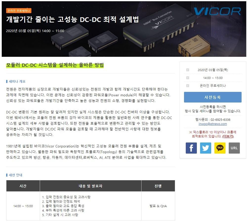 긴수명의 정확한 전자부품 개발위한 DC-DC 변환기 최적 설계법은?