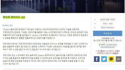 """""""HCI 초보자, 뉴타닉스로 전문가되기"""" 무료 온라인 세미나 개최"""