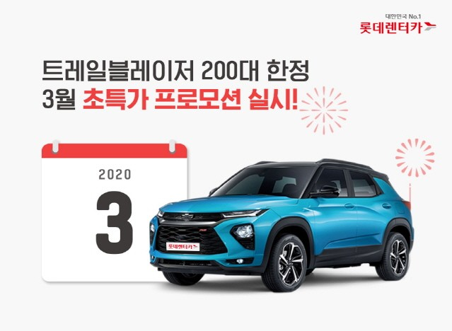 롯데렌터카, 트레일블레이저 22만원으로 이용 가능…200대 한정