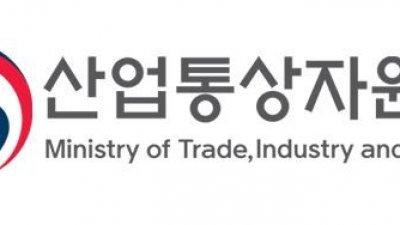 산업통상자원부, '전기안전관리법' 신설...안전기술 발전 등 반영