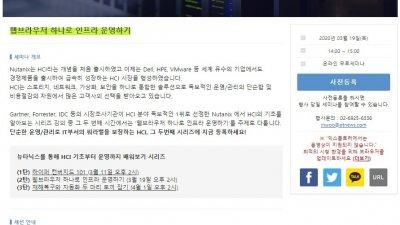 """""""뉴타닉스 솔루션으로 익히는 단계별 HCI 인프라 운영법 2탄"""