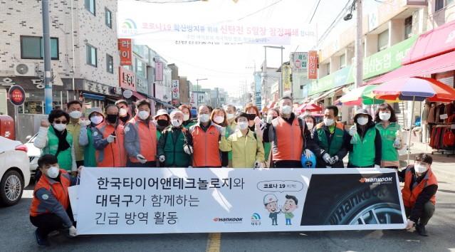 한국타이어, 코로나19 확산 방지 긴급 방역 봉사활동 진행