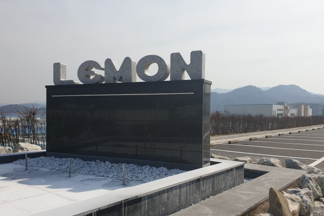 경북 구미에 위치한 레몬 본사의 상징 조형물.