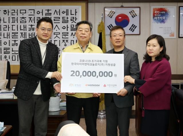 한국타이어, 대전 대덕구와 충남 태안군에 코로나19 극복 성금 전달