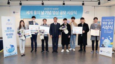 수자원공사, '세계 물의 날' 기념 영상공모 시상식 개최