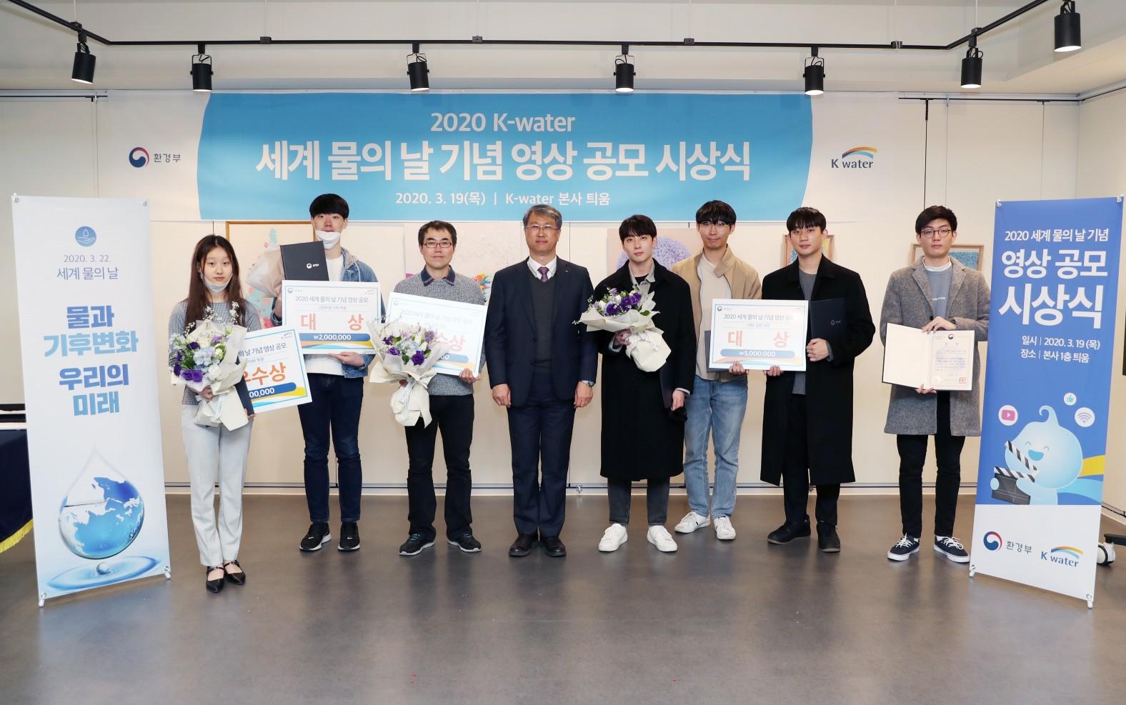 한국수자원공사가 19일 '세계 물의 날' 기념 대국민 영상공모 시상식을 개최