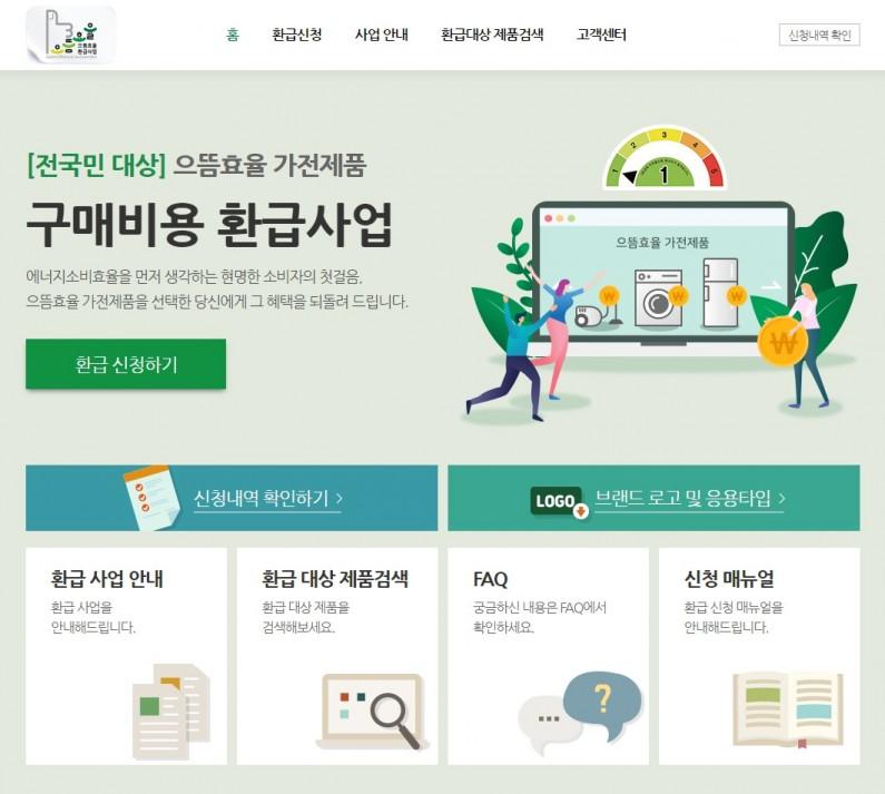 한국에너지공단 홈페이지 안에 마련된 으뜸효율가전 환급 신청 사이트[사진=한국에너지공단 홈페이지]