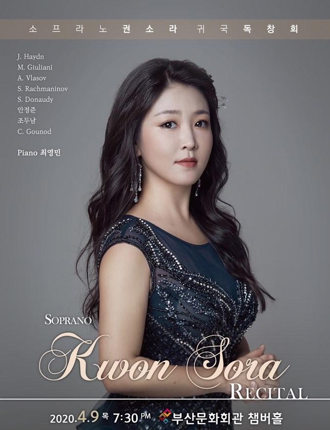 소프라노 권소라, 내달 부산서 독창회 개최…베르디 음악원 졸업 후 첫 무대