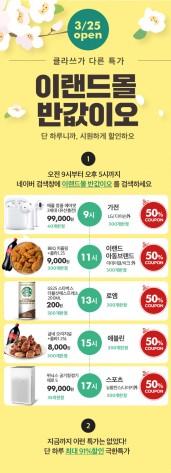 출처=이랜드그룹