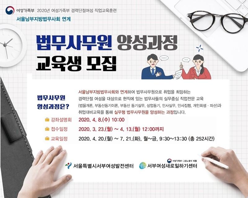 서부여성발전센터, 경단녀 대상 법무사무원 양성과정 교육생 모집
