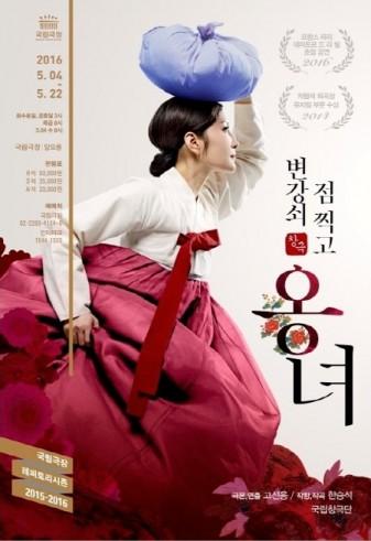 창극 변강쇠 점 찍고 옹녀 2016 공연 포스터 / 이미지출처 : 국립극장 페이스북