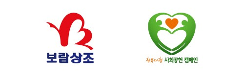 보람상조, 2020 행복더함 사회공헌 캠페인 대상 수상