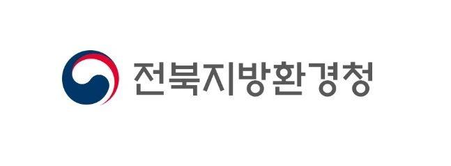전북환경청, 도내 화학물질 취급장 대상 배출량 조사
