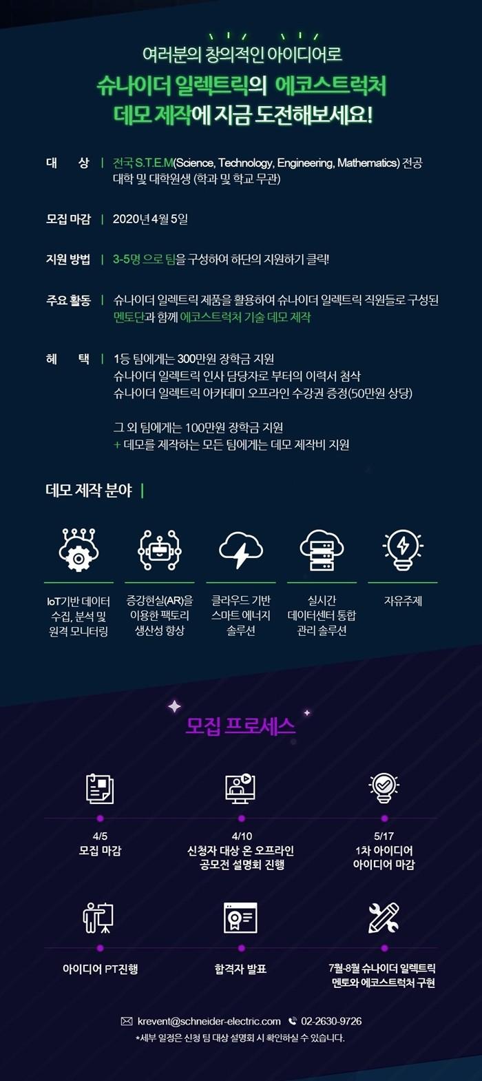 슈나이더 일렉트릭, '2020 에코스트럭처 데모 챌린지 공모전' 개최