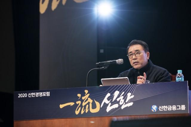 조용병 신한금융 회장이 지난 1월 신한경영포럼에서 인사말을 하고 있다.