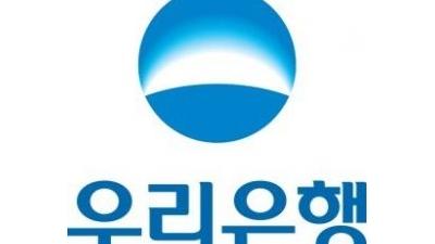 우리은행, 코로나19 금융지원 위해 본부직원 54개 영업점 파견