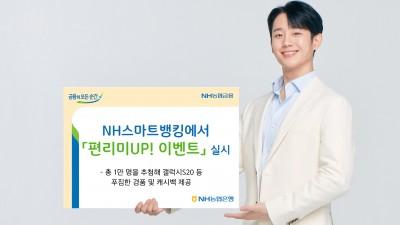 NH농협은행, 스마트뱅킹서 '편리미UP! 이벤트' 진행