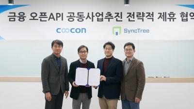 쿠콘-엔터플, 한국형 '금융 오픈 API' 개발·도입 추진