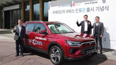 LG유플러스-쌍용자동차-네이버, 커넥티드 서비스 '인포콘' 출시