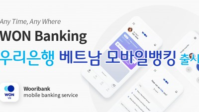 우리은행, '우리WON뱅킹 베트남' 출시…모바일 뱅킹 글로벌 확대
