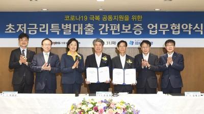 IBK기업은행, 신속금융지원 위한 '초저금리대출 간편보증 업무' 시행